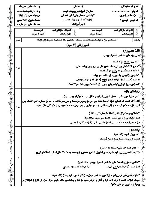 آزمون نوبت اول فارسی (2) یازدهم انسانی، تجربی و ریاضی دبیرستان برکاتی | دی ماه 98