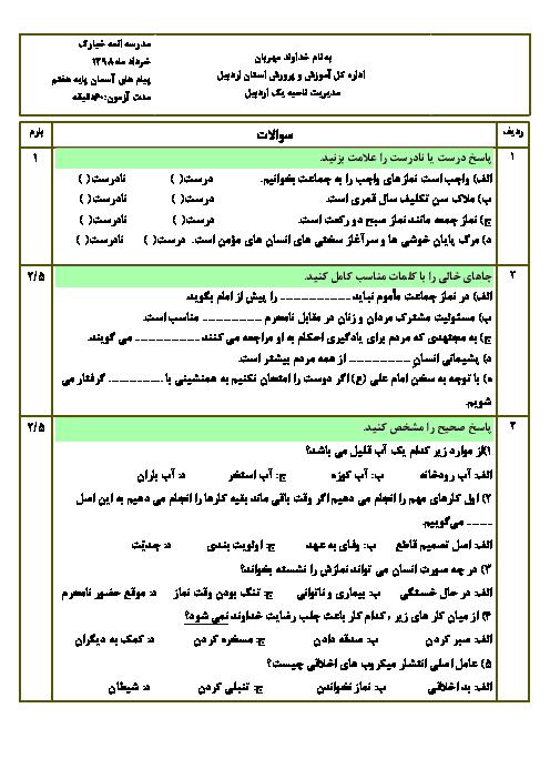 سوالات و پاسخ امتحان نوبت دوم پیام های آسمان هفتم مدرسه ائمه خیارک | خرداد 1398
