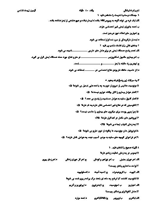 سوالات امتحان فصل پنجم زیست شناسی (2) یازدهم دبیرستان شهید صدوقی | ایمنی