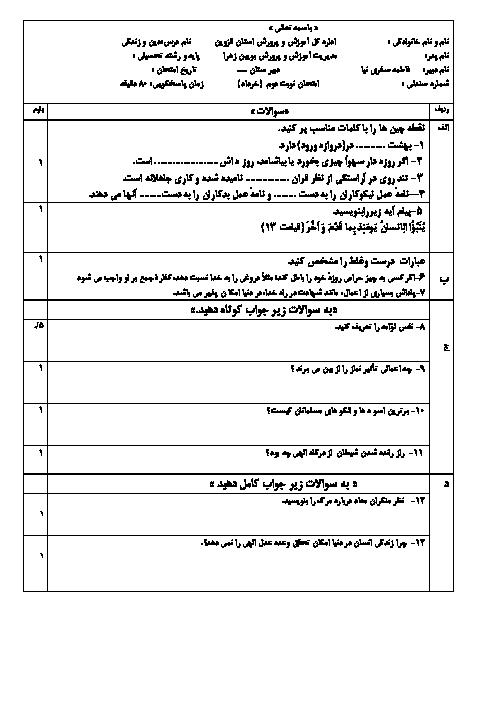 سوالات امتحان نوبت دوم دین و زندگی (1) پایۀ دهم شهرستان بویین زهرا   خرداد 96