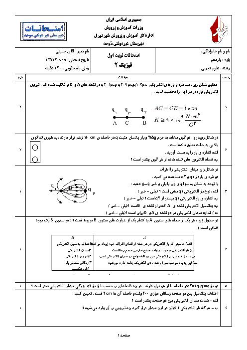 آزمون نوبت اول فیزیک (2) یازدهم رشته علوم تجربی دبیرستان موحد   دی 1397