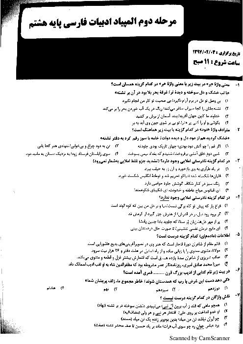 مرحله دوم  المپیاد ادبیات فارسی پایه هشتم استان خراسان رضوی (30 سوال تستی) | اردیبهشت 1397