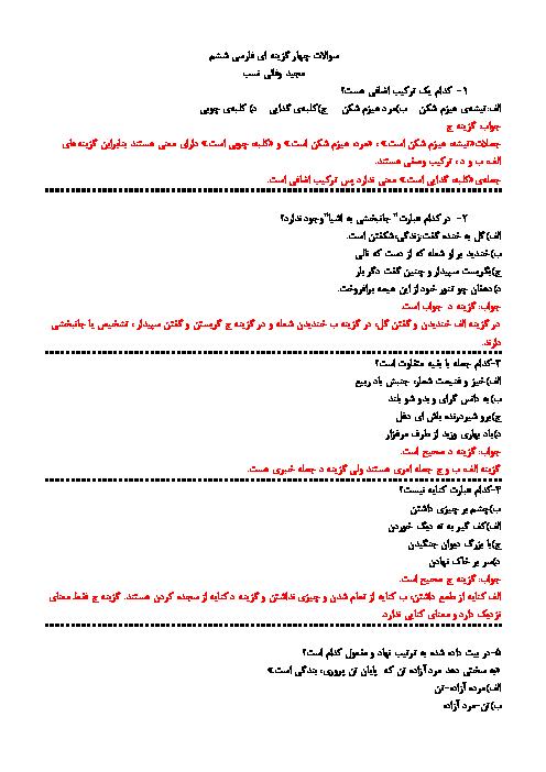 170 تست دوره فارسی پایه ششم ابتدائی