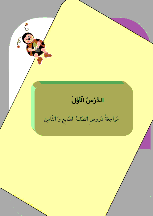 آموزش و نمونه سوالات عربی پایه نهم | الدَّرسُ الاوَّلُ: مُراجعَه دُروسِ الصَّفَّ السابِعِ و الثّامِنِ