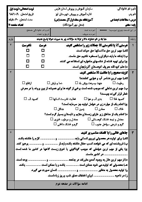 امتحان نیمسال اول مطالعات اجتماعی هفتم دبیرستان آل محمد | دی 98