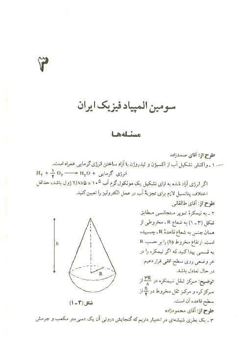 آزمون مرحله دوم سومین دورهی المپیاد فیزیک کشور با پاسخ تشریحی | سال 1369