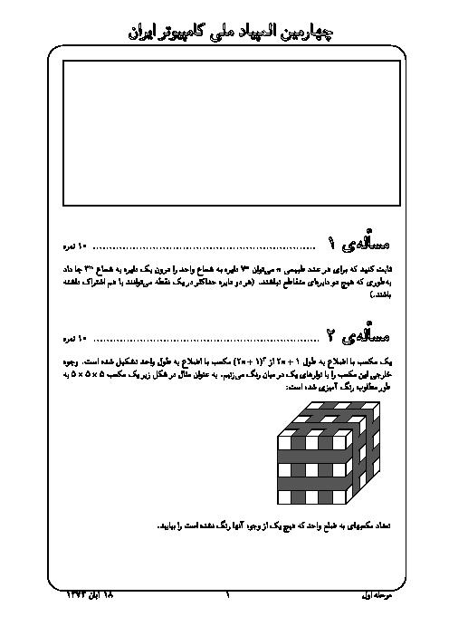 آزمون مرحله اول چهارمین المپیاد کامپیوتر کشور  | آبان 1373
