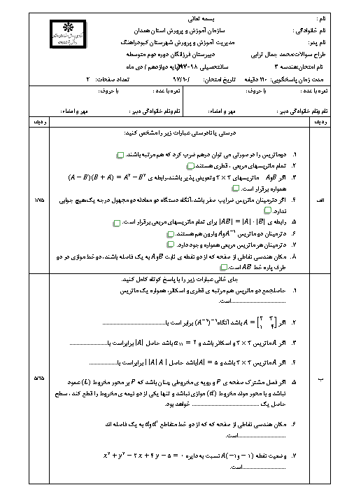 سوال و پاسخ امتحان نیمسال اول هندسه (3) دوازدهم دبیرستان علامه حلی | دی 1397