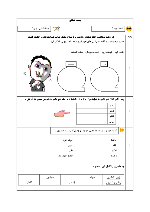 آزمونک فارسی سوم دبستان شهید قهرمان حسین پور   درس 3: آسمان آبی، طبیعت پاک