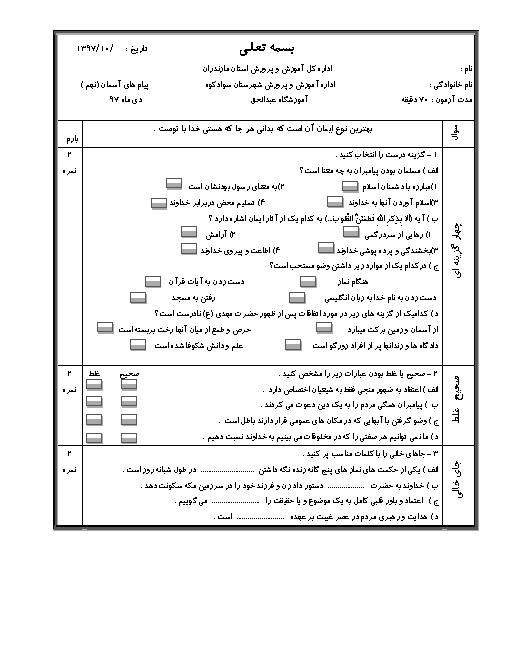 سوال و پاسخ امتحان ترم اول پیامهای آسمان پایه نهم مدرسه عبدالحق سوادکوه | دی 97