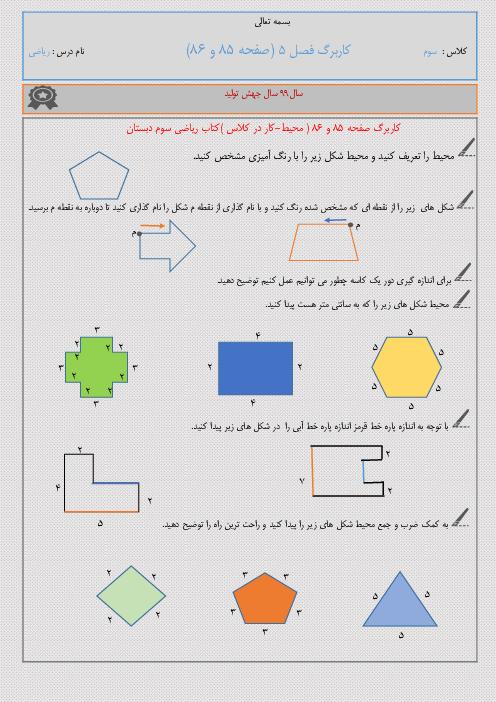 کاربرگ ویژه تمرین صفحه 85 و 86 ریاضی سوم دبستان | محیط