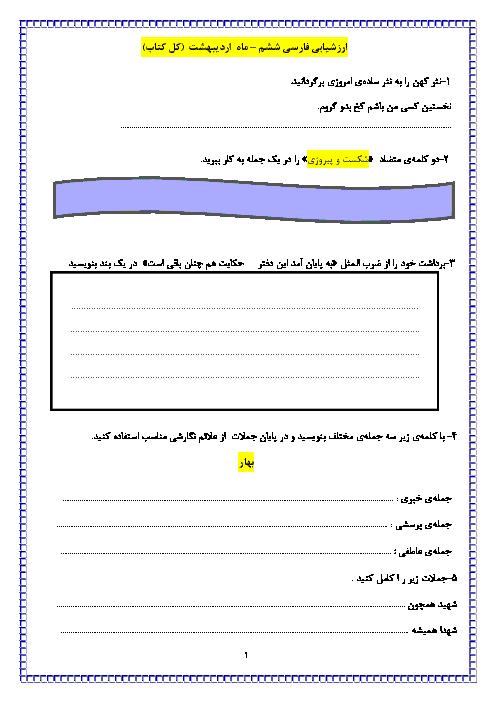 آزمون ماهانه اردیبهشت فارسی و نگارش ششم دبستان سوده | دوره ای کل کتاب