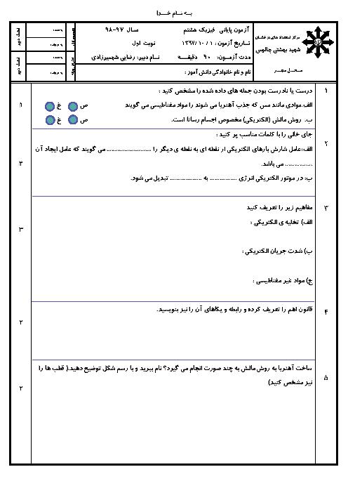امتحان فصل 9 و 10 علوم هشتم دبیرستان شهید بهشتی چالوس