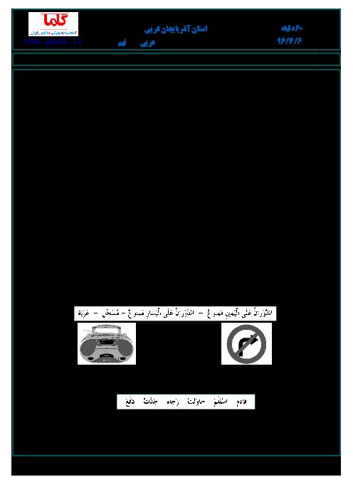 سوالات امتحان هماهنگ استانی نوبت دوم خرداد ماه 96 درس عربی پایه نهم | استان آذربایجان غربی