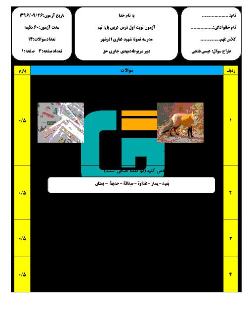 آزمون نوبت اول عربی پایه نهم مدرسه شهید غفاری | آذر 1396