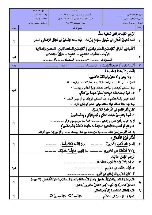 امتحان میان ترم عربی (3) دوازدهم انسانی  دبیرستان آیت الله سید علی خامنه ای | درس 1 و 2