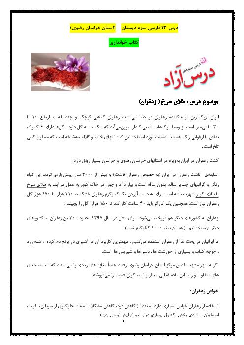 راهنمای درس آزاد فارسی سوم ابتدائی ویژه استان خراسان رضوی | طلای سرخ (زعفران)