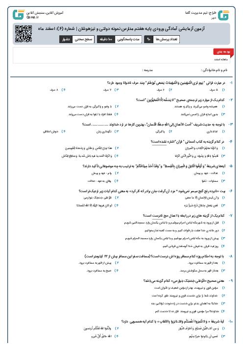 آزمون آزمایشی آمادگی ورودی پایه هفتم مدارس نمونه دولتی و تیزهوشان | شماره (6): اسفند ماه