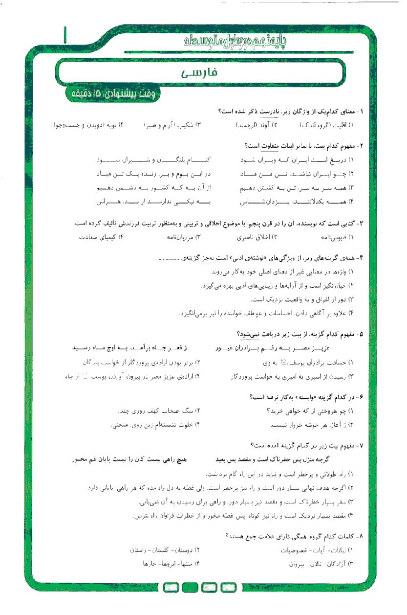 آزمون پیشرفت تحصیلی دانش آموزان پایه نهم l گزینه دو: دیماه 94