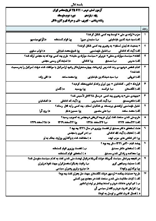 سوالات تستی تاریخ معاصر ایران یازدهم دبیرستان | درس 11 تا 25