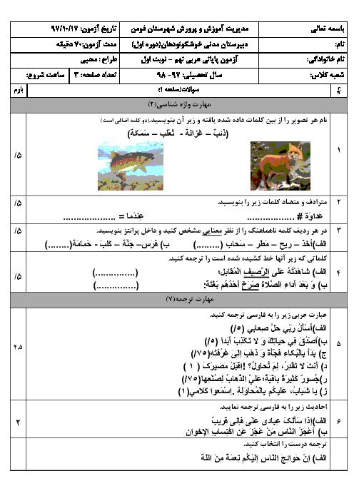 سوالات امتحان ترم اول عربی نهم دبیرستان مدنی | دی 1397
