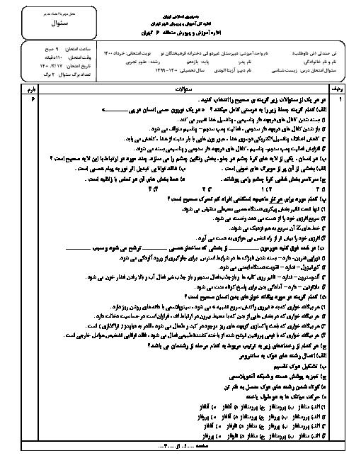امتحان ترم دوم زیست شناسی (2) یازدهم دبیرستان دخترانه فرهیختگان نو | خرداد 1400