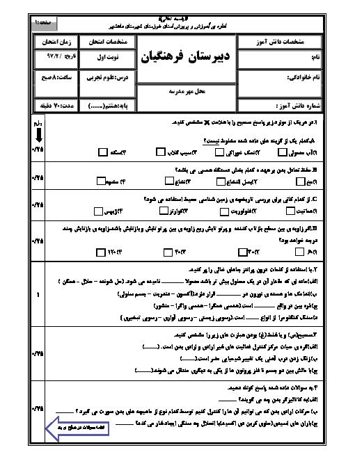 آزمون نوبت دوم علوم تجربی هشتم دبیرستان فرهنگیان | اردیبهشت 1397