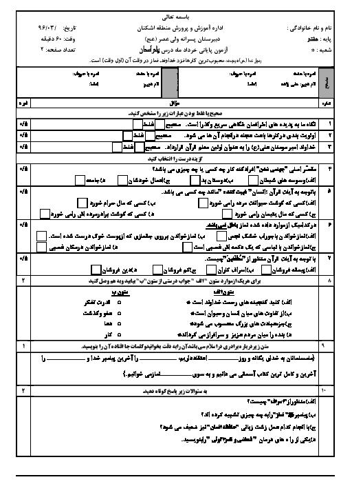 آزمون نوبت دوم پیام های آسمان پایه هشتم دبیرستان پسرانه ولی عصر عج|  خرداد 96