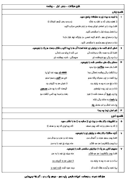 سؤالات امتحان فارسی (1) دهم دبیرستان دکتر حسابی | درس 1: چشمه
