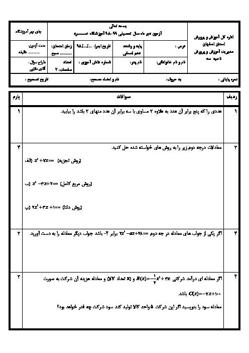 امتحان ترم اول ریاضی و آمار (1) دهم انسانی دبیرستان خرد | دی 98