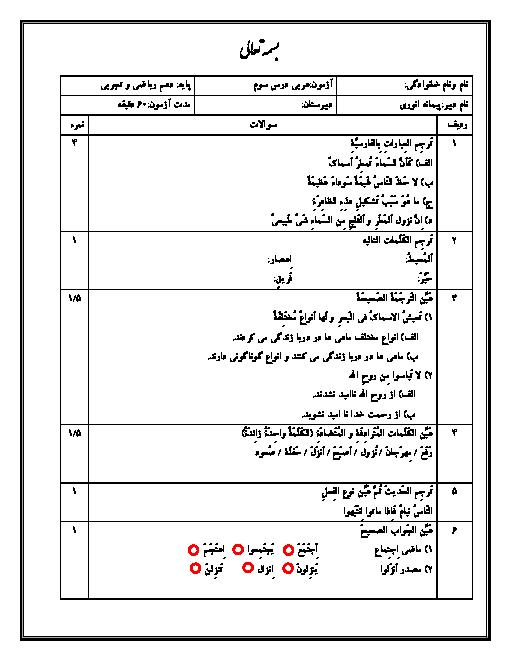 امتحان عربی (1) دهم دبیرستان | درس 3: مَطَرُ السَّمَكِ + پاسخ تشریحی