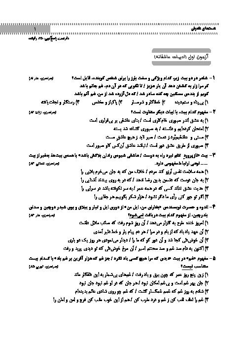 نمونه سوالات تستی قرابت معنایی فارسی دهم با جواب تشریحی