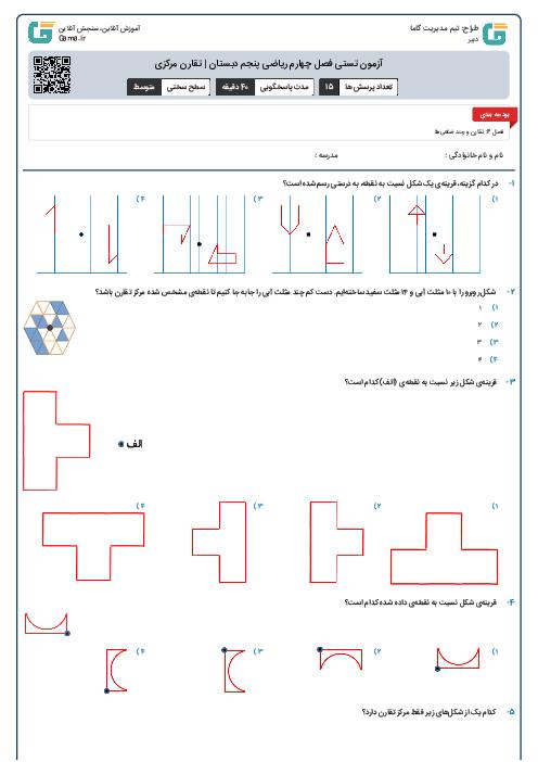 آزمون تستی فصل چهارم ریاضی پنجم دبستان   تقارن مرکزی