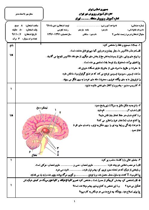 سوالات امتحان نوبت اول زیست شناسی (2) یازدهم رشته تجربی | دی 96