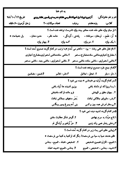 آزمون چهارگزینه ای نوبت اول فارسی پایه هشتم مدرسه پرفسور هشترودی | دی 1398