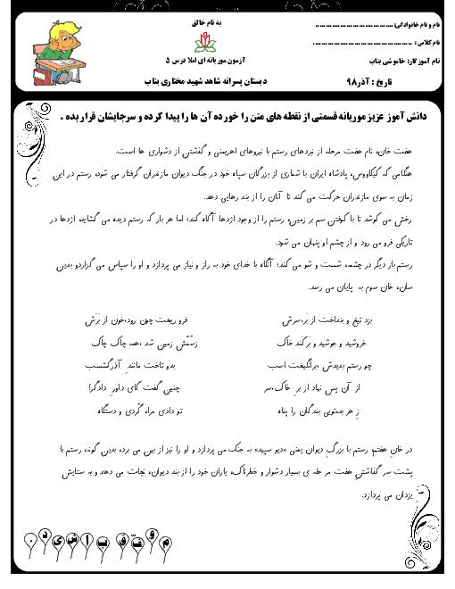 آزمون املای موریانه ای ششم دبستان شهید مختاری | درس 5: هفت خانِ رستم