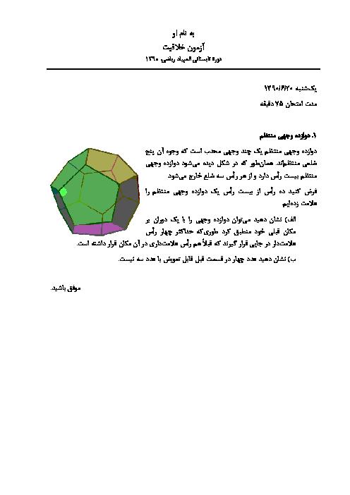 آزمون خلاقیت اردوی تابستانی المپیاد ریاضی ایران با پاسخ | سال 1390