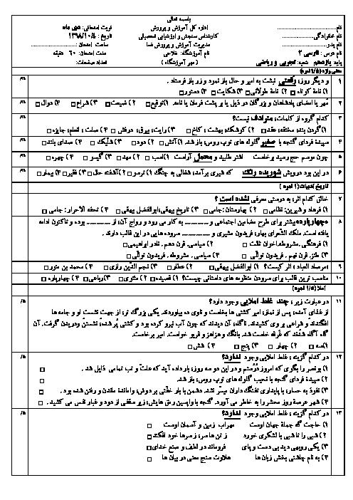 آزمون نوبت اول فارسی (2) یازدهم دبیرستان استعدادهای درخشان فلاحی | دی 1398