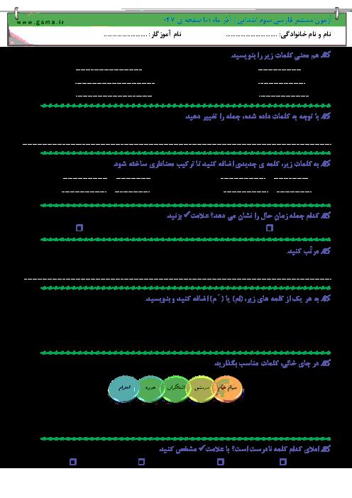 ارزشیابی مستمر فارسی سوم دبستان | آذر 94: تا صفحه ی 47