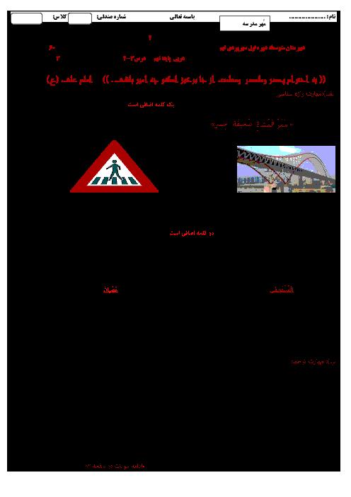 امتحان مستمر عربی نهم مدرسه سهروردی تهم   درس 2 و 3