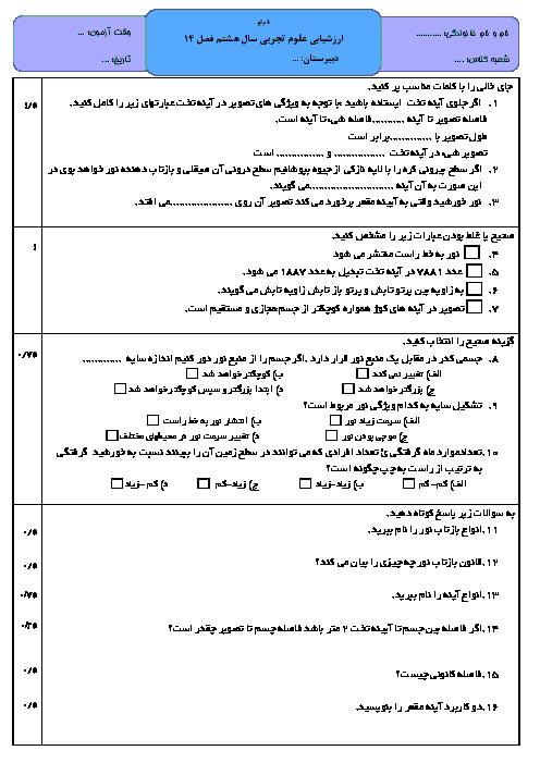 آزمون علوم تجربی هشتم  | فصل 14 (نور و ویژگیهای آن) با جواب