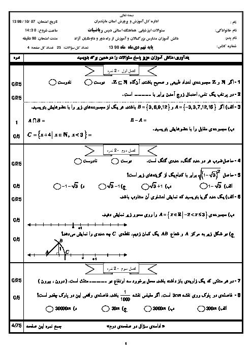 مجموعه آزمونهای جبرانی هماهنگ استانی نوبت دی 98 پایه نهم | استان مازندران