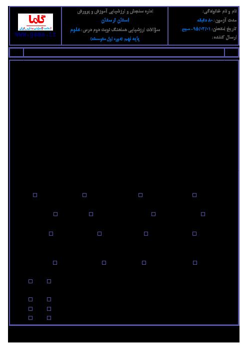 آزمون هماهنگ استانی نوبت دوم خرداد ماه 95 درس علوم تجربی پایه نهم با پاسخنامه | نوبت صبح لرستان