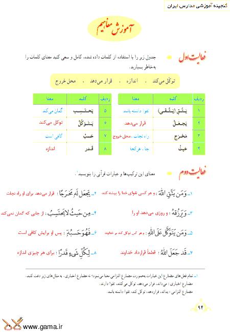 گام به گام آموزش قرآن نهم | پاسخ فعالیت ها و انس با قرآن درس 9: جلسه اول(سوره تَغابُن)