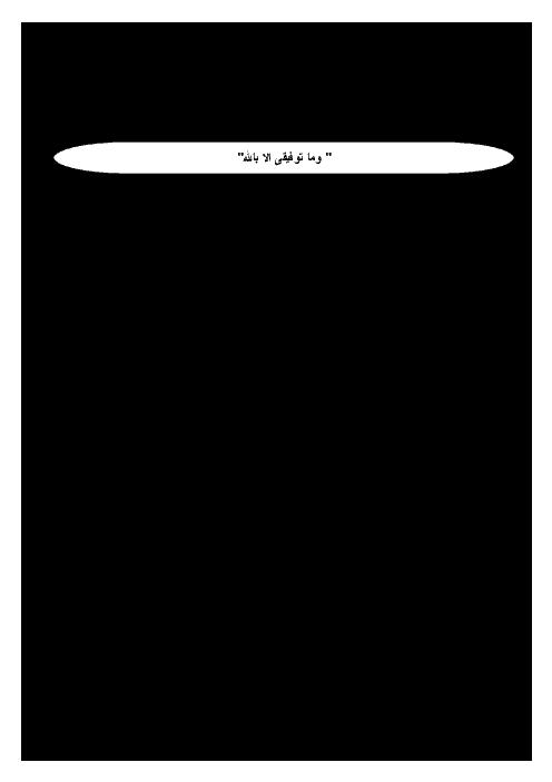 امتحان نوبت اول قرآن پایه هفتم دی ماه   مدرسه مهر
