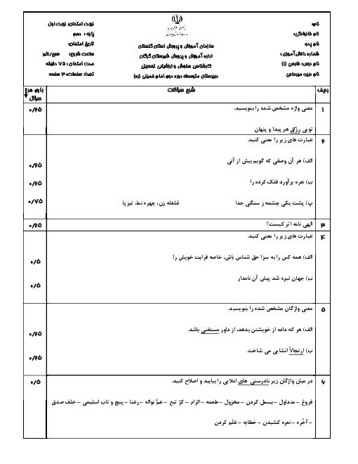 آزمون نوبت اول فارسی (1) پایه دهم دبیرستان امام خمینی | دی 1396+ پاسخ