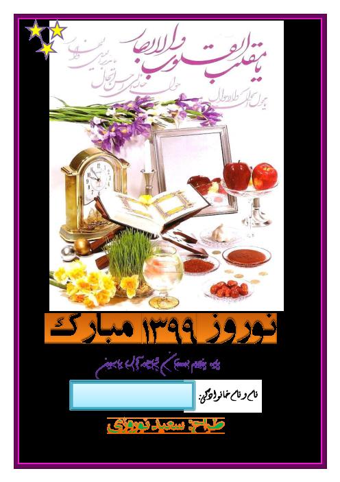 پیک تکالیف نوروزی پنجم دبستان شاهد آل یاسین | فروردین 1399
