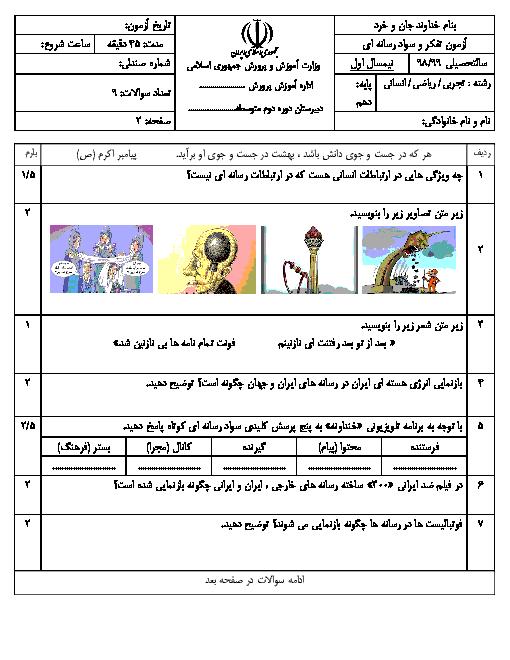 نمونه سوال امتحان نیمسال اول تفکر و سواد رسانهای دهم   دی 1397