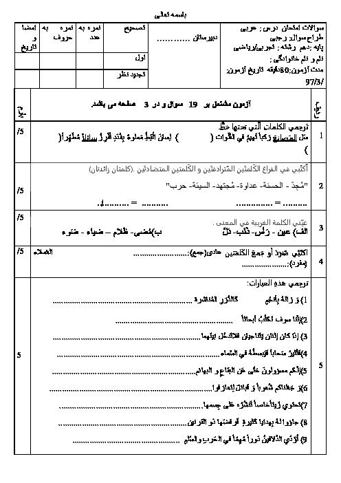 آزمون نوبت دوم عربی (1) پایه دهم دبیرستان شهید میرزائی   خرداد 1397