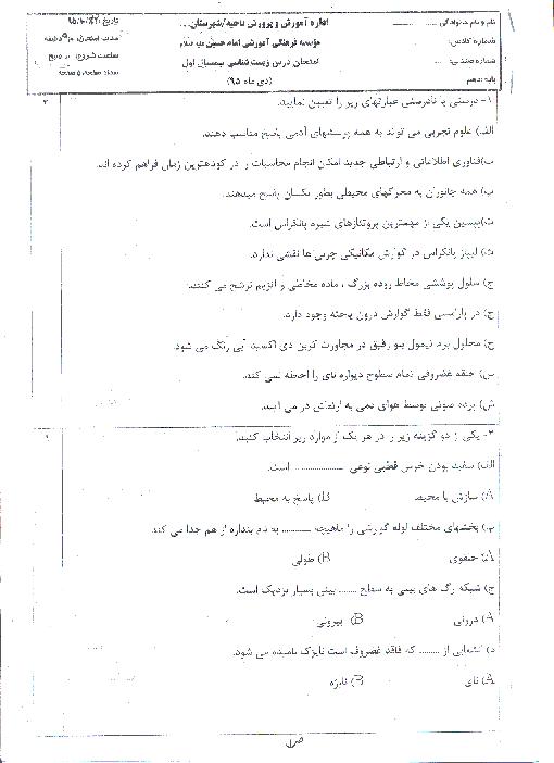 امتحان نوبت اول زیست شناسی (1) دهم رشته تجربی دبیرستان امام حسین (ع) با جواب | دیماه 95